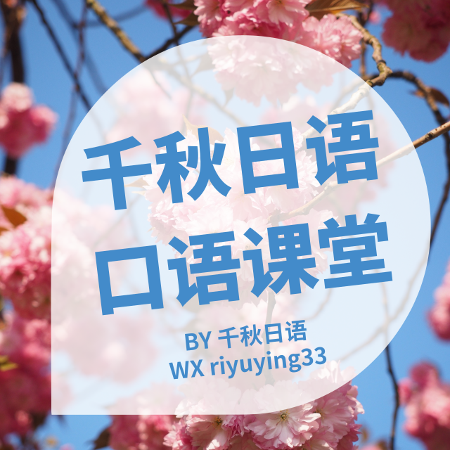 千秋日语-口语教室