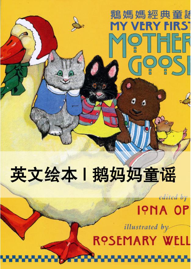 英文绘本 | 鹅妈妈童谣