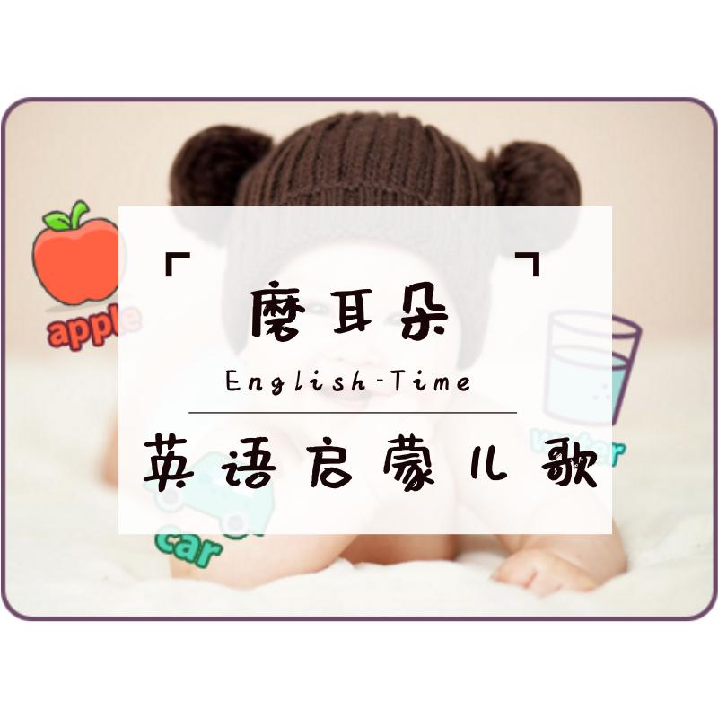 磨耳朵|英语启蒙儿歌
