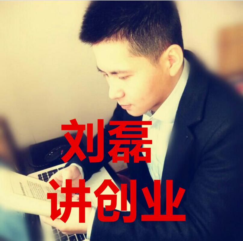 刘磊讲创业