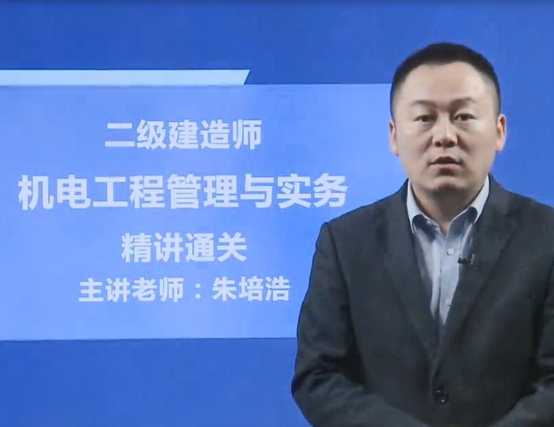 2019年二建-机电-朱培浩精讲班