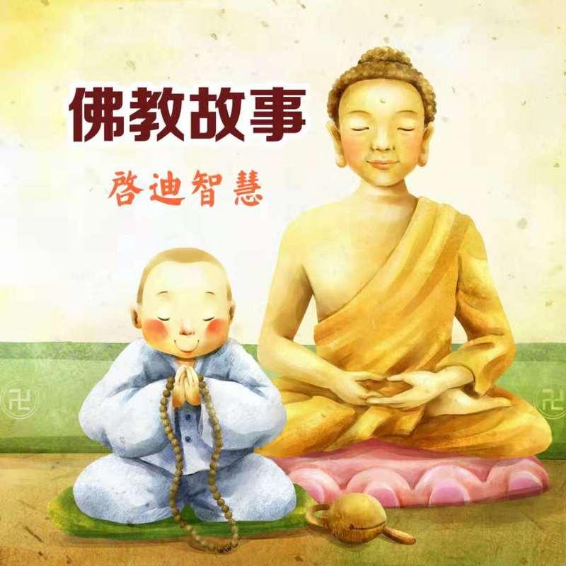 佛教故事 启迪智慧