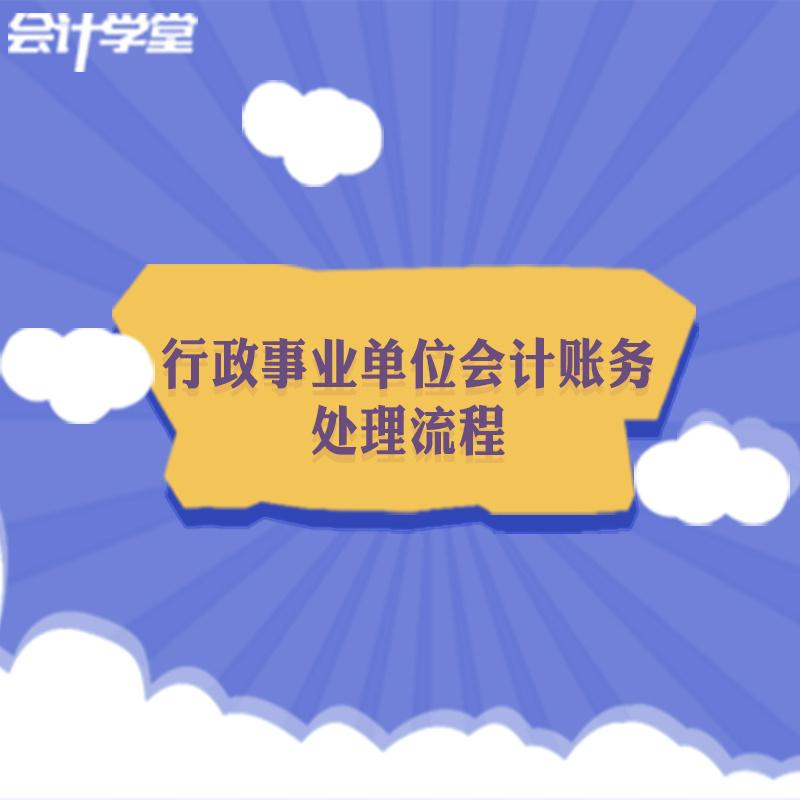 行政事业单位会计账务处理流程