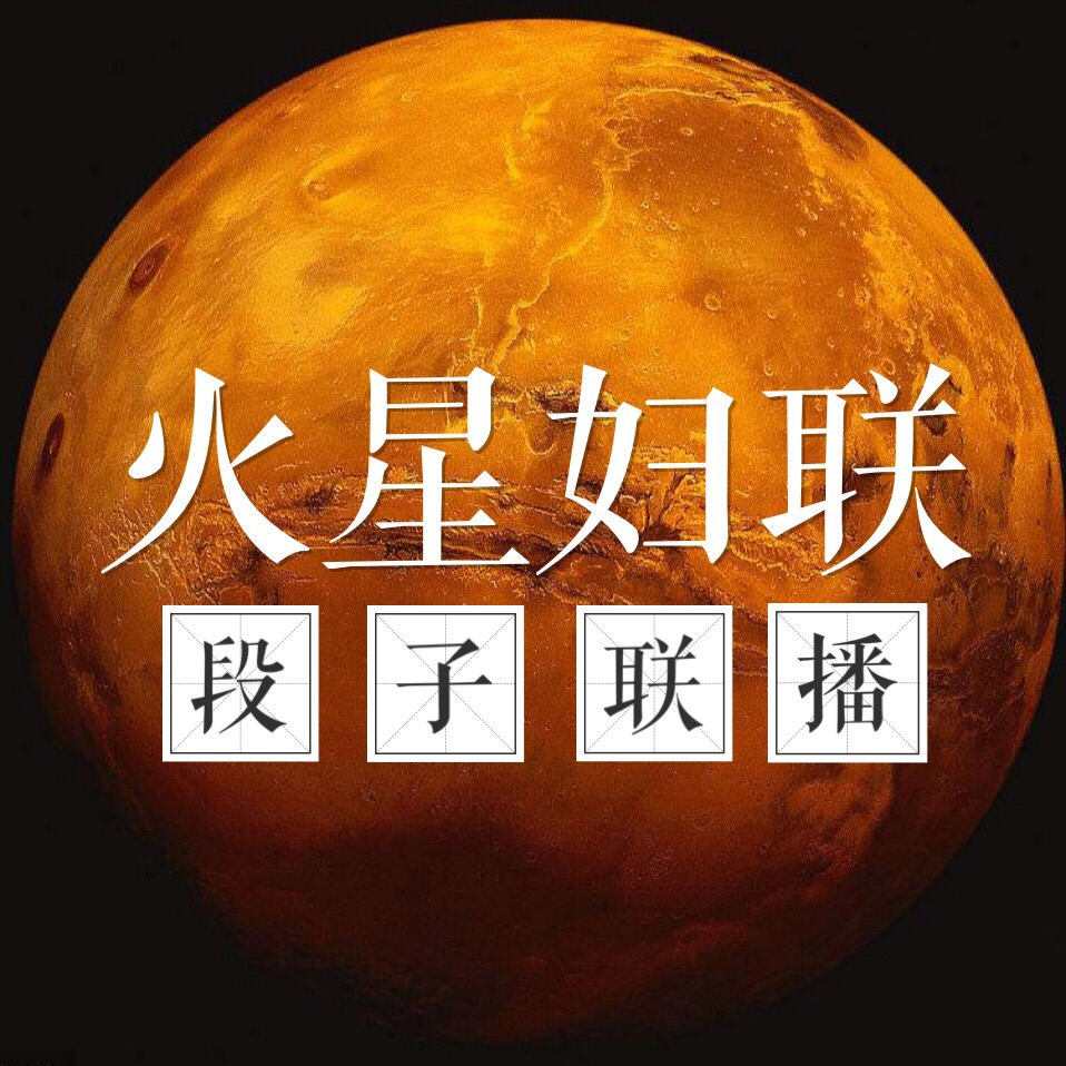 火星妇联 段子