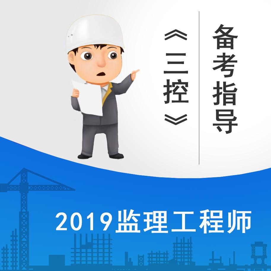 2019监理工程师三控备考指导