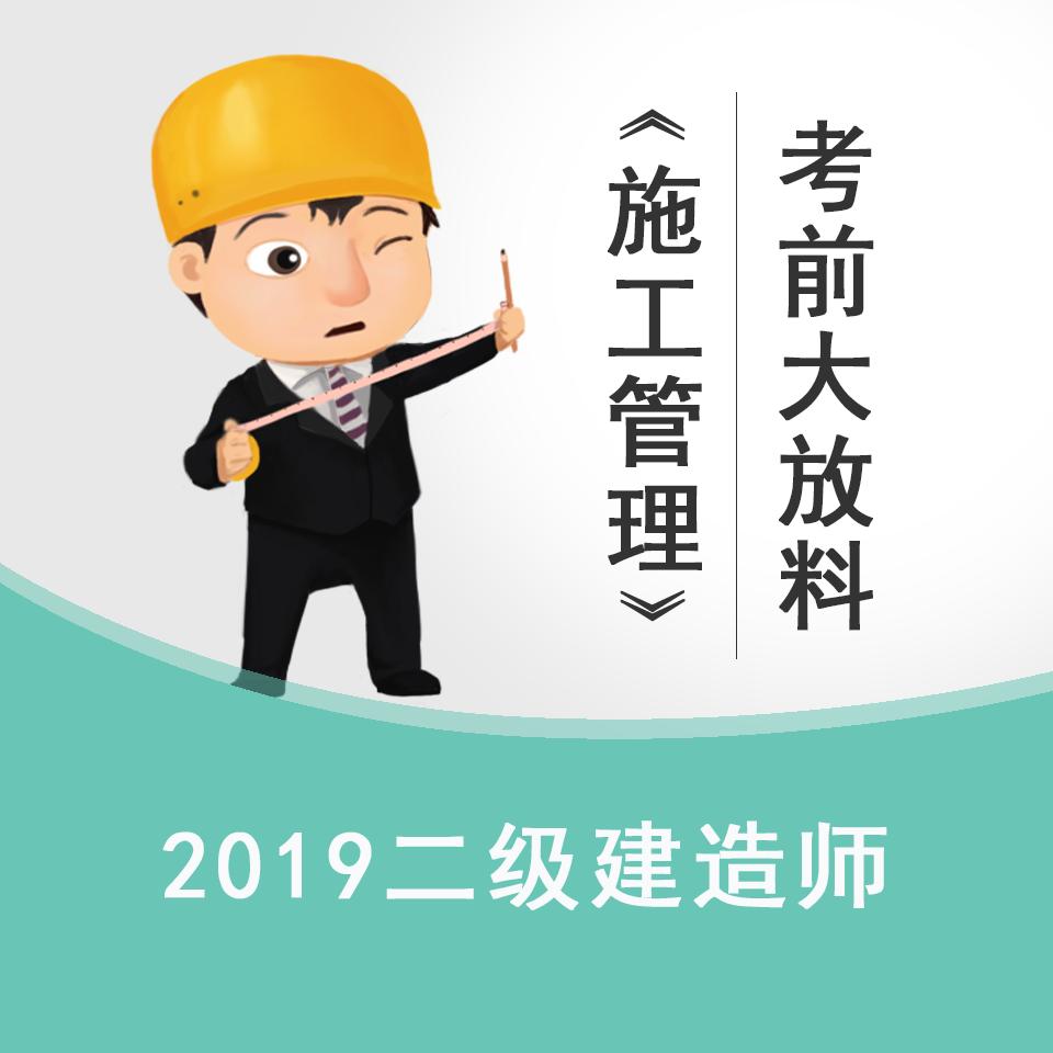 2019二建《施工管理》考前大放料