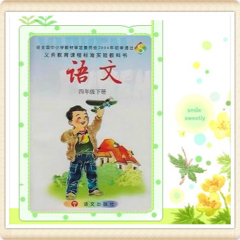 小学语文课文预习朗读(四年级下册)