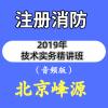 北京峰源2019年注册消防技术实务精讲