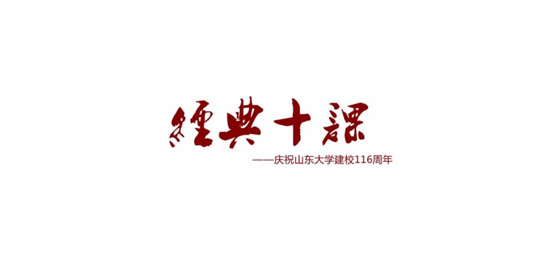经典十课(2018)