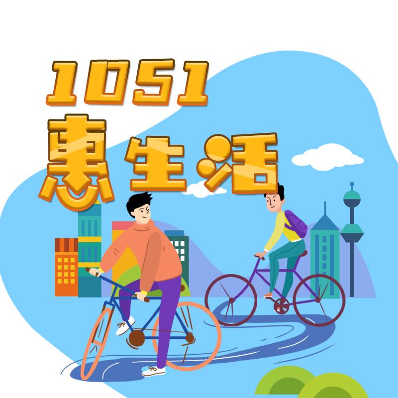 1051惠生活【健康养生】