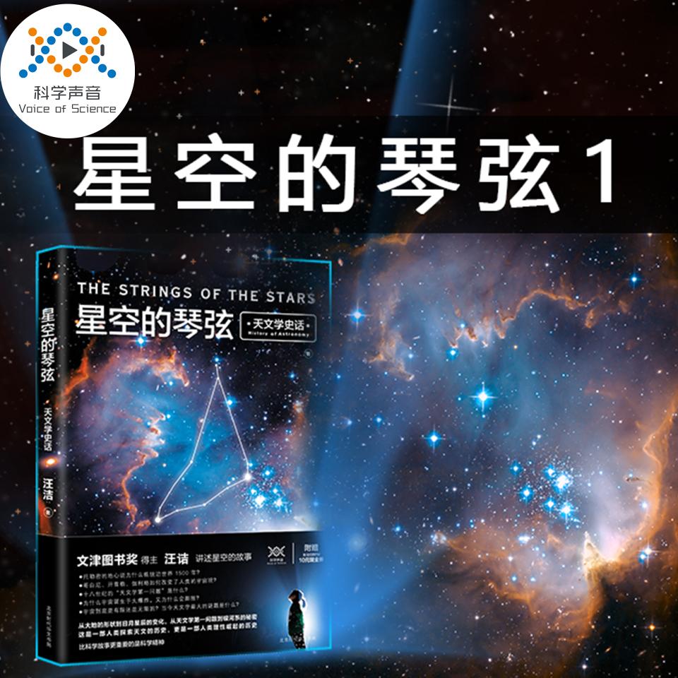 星空的琴弦——天文学史话(完本)