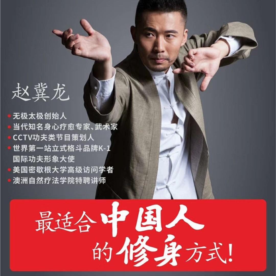 武升堂 最适合中国人的修身方式!