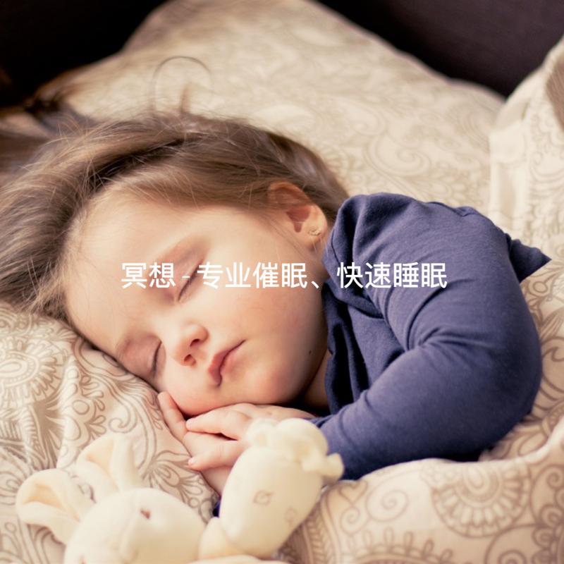 冥想-专业催眠、快速睡眠