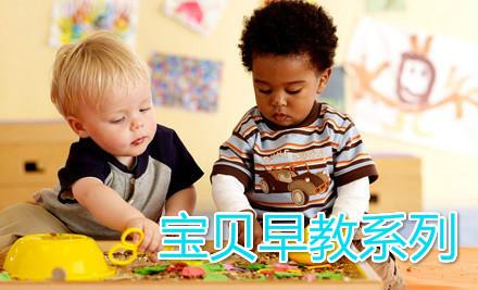 孩子心理早教系列(宝贝微课堂)
