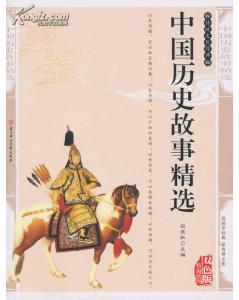 有意思的中国历史