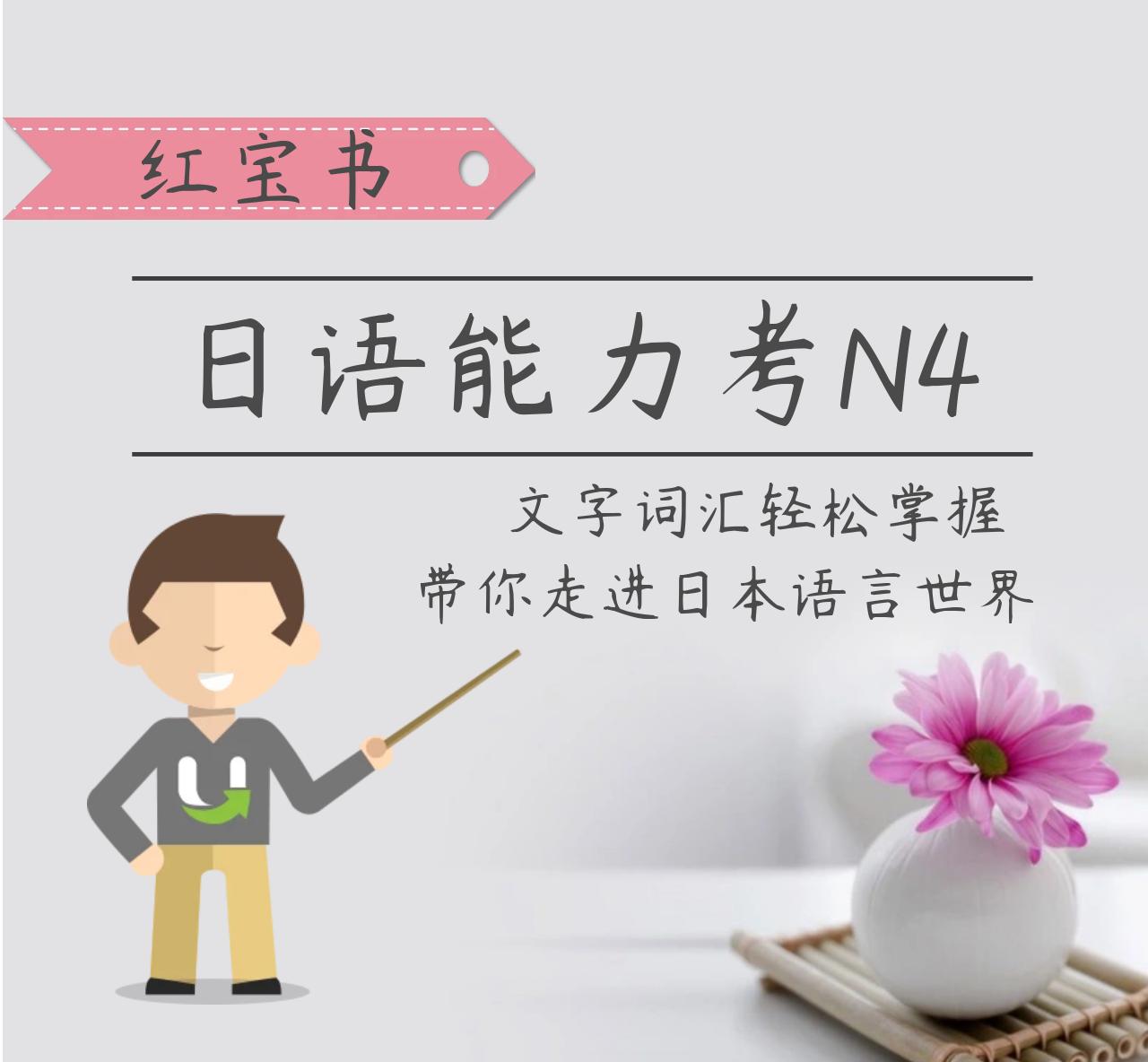 日语学习|每天五分钟轻松拿下N4