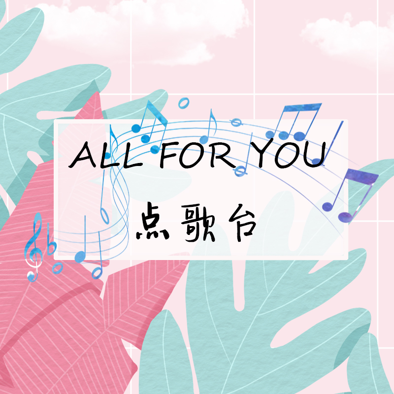 All For You点歌台