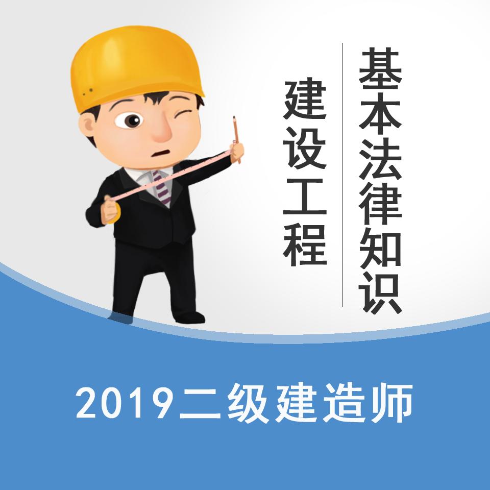 2019二建精讲—基本法律知识