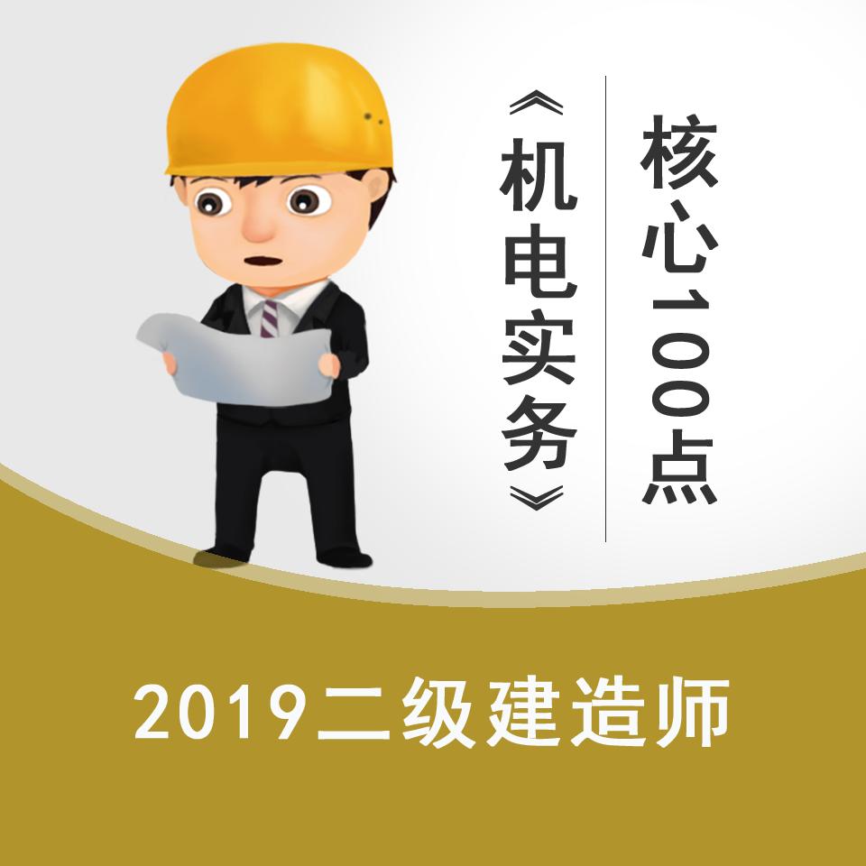 2019二建机电实务核心100点