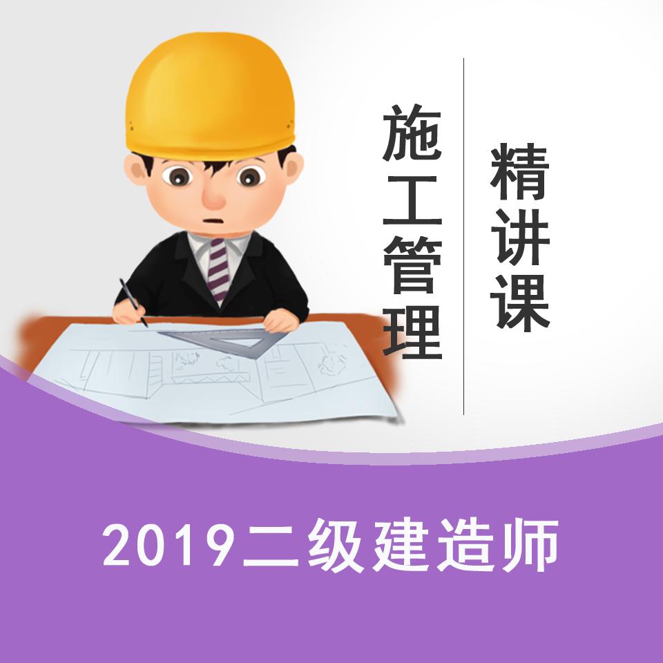 2019二建精讲—施工管理