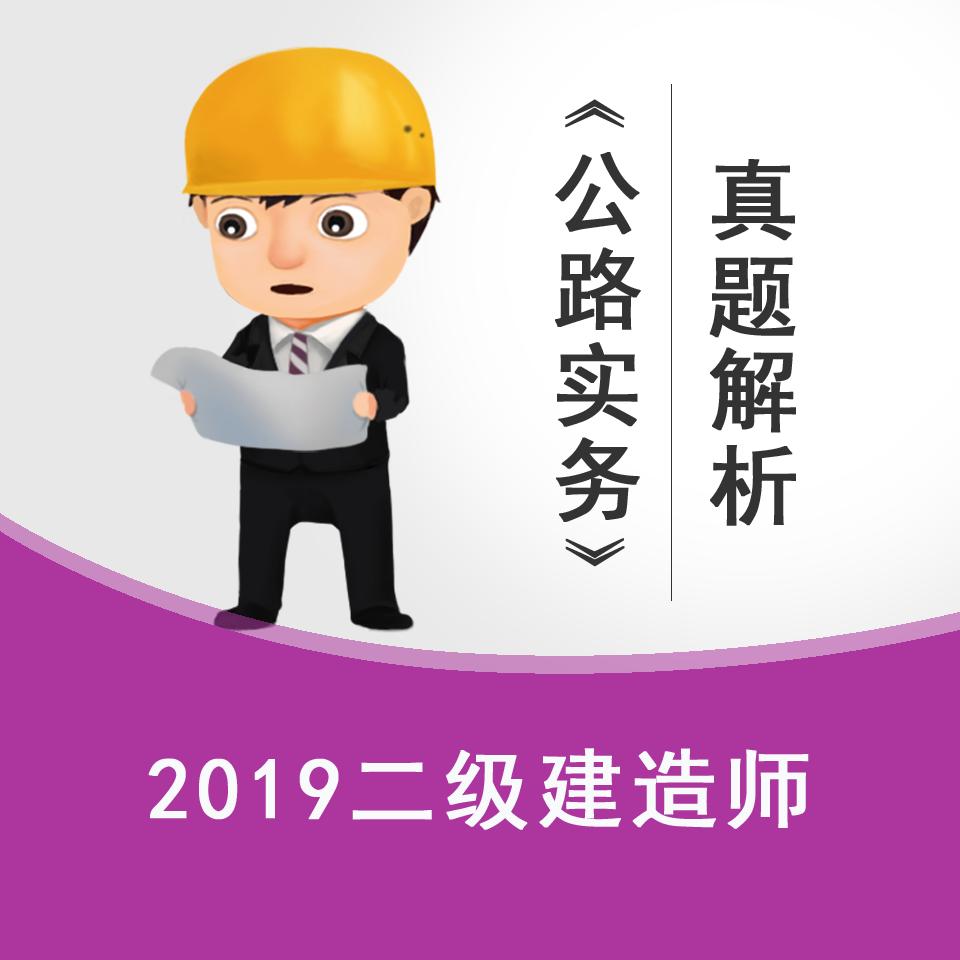 2019二建公路真题解析