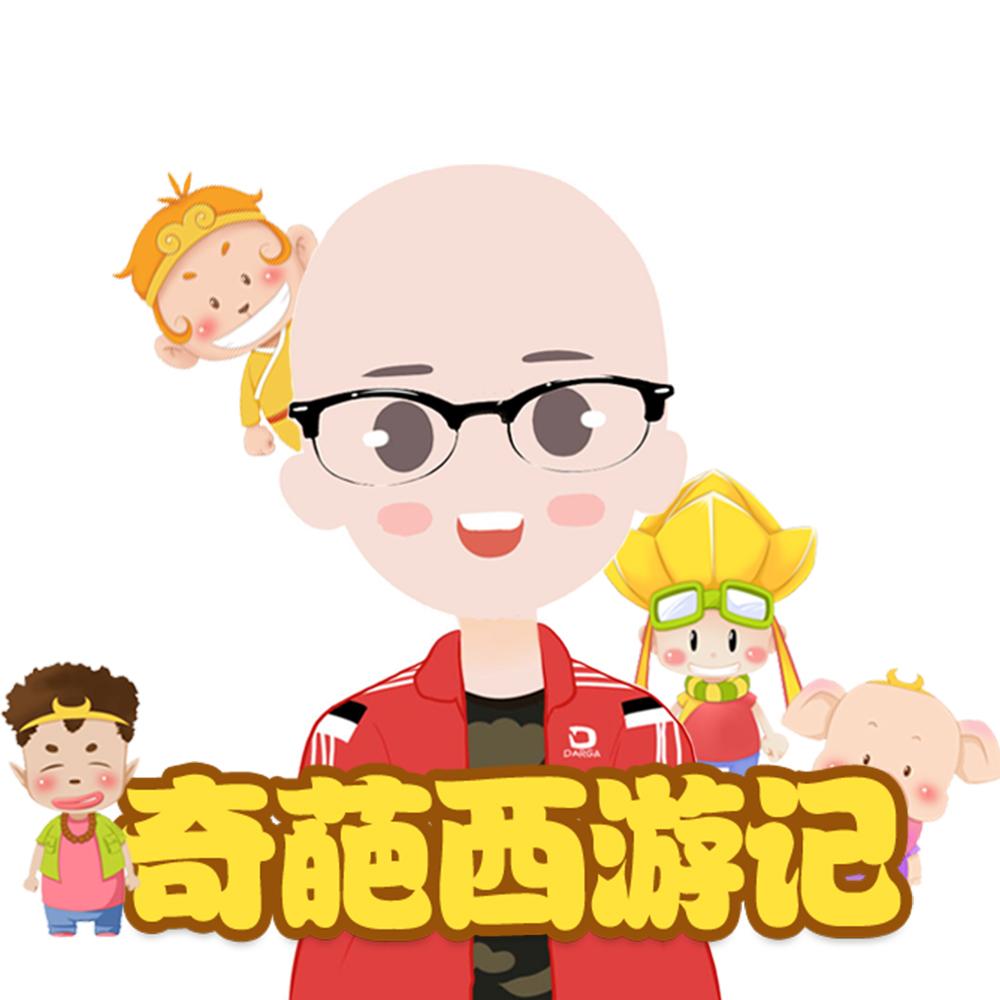 奇葩西游记(粤语)