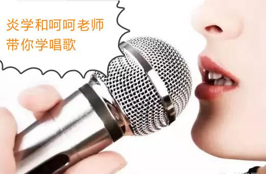 炎雪和呵呵老师带你学唱歌