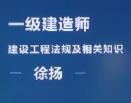 2019年一建|工程法规徐杨