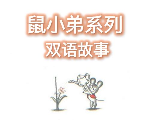 鼠小弟 双语故事英语故事