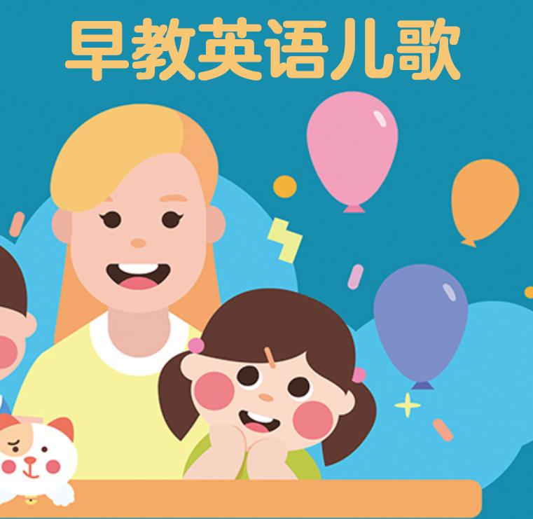 幼儿童英语儿歌早教歌曲