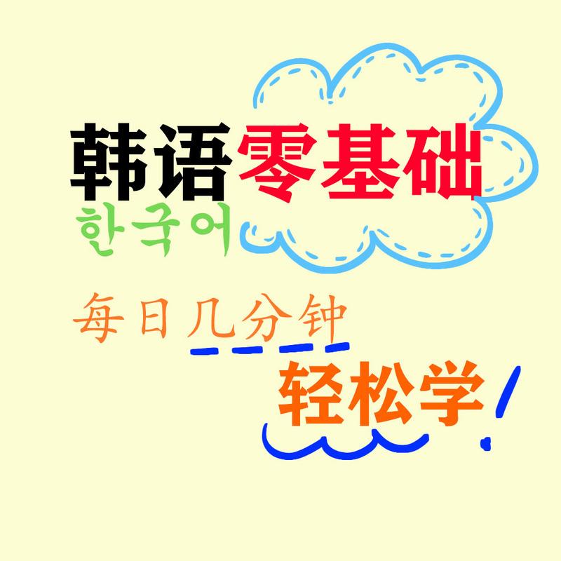 韩语零基础系列-【文化】
