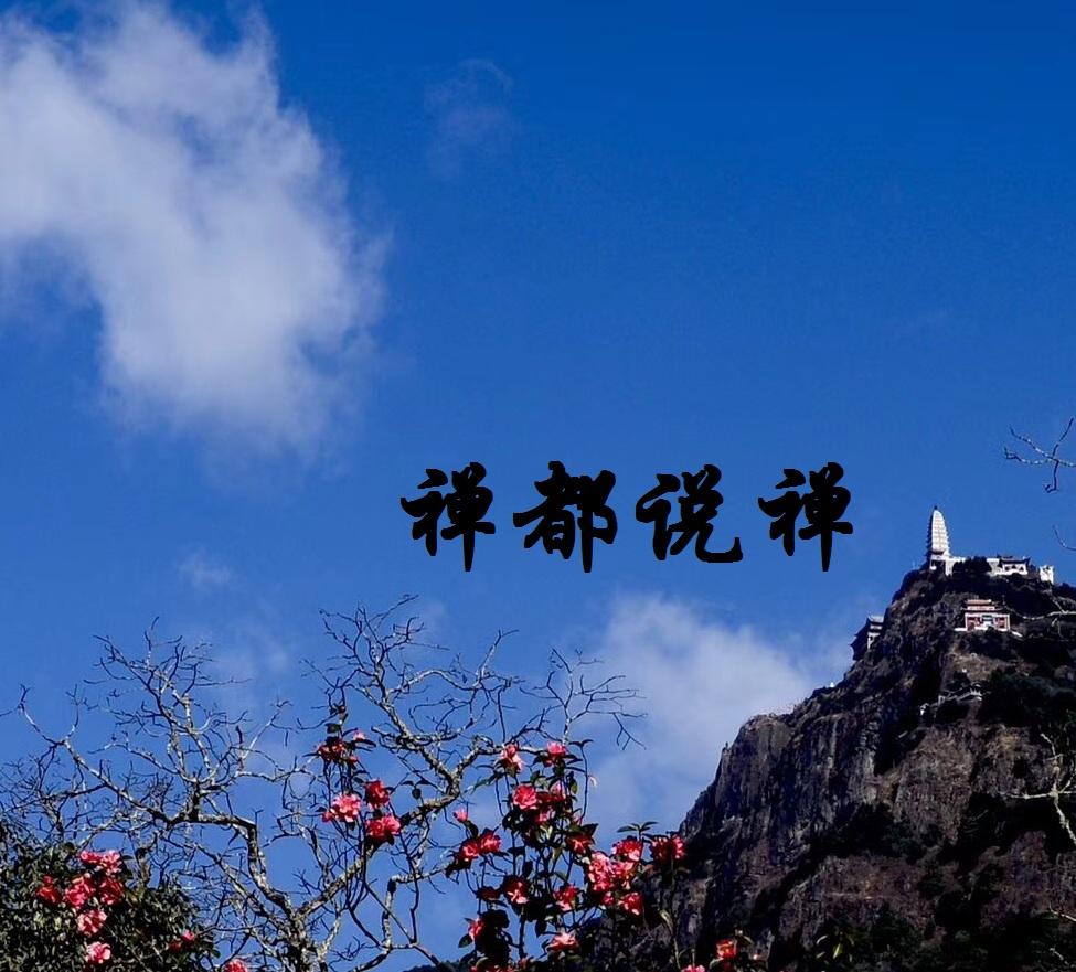 禅宗在中国的弘扬和发展