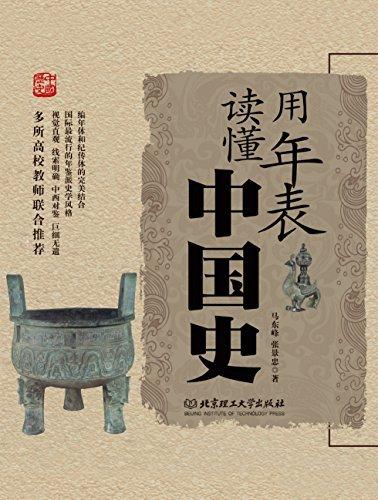 用年表读懂中国史(第3版)
