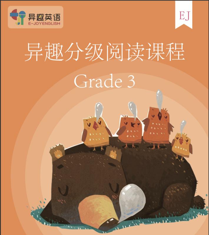 异趣分级阅读课程G3