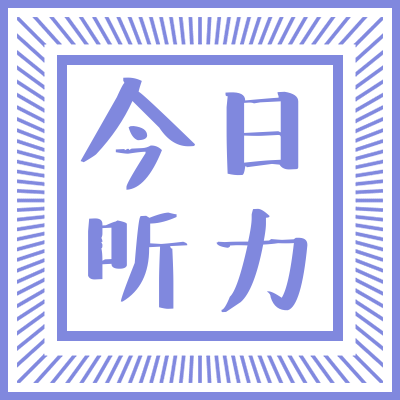 日语听力练习·原稿附带