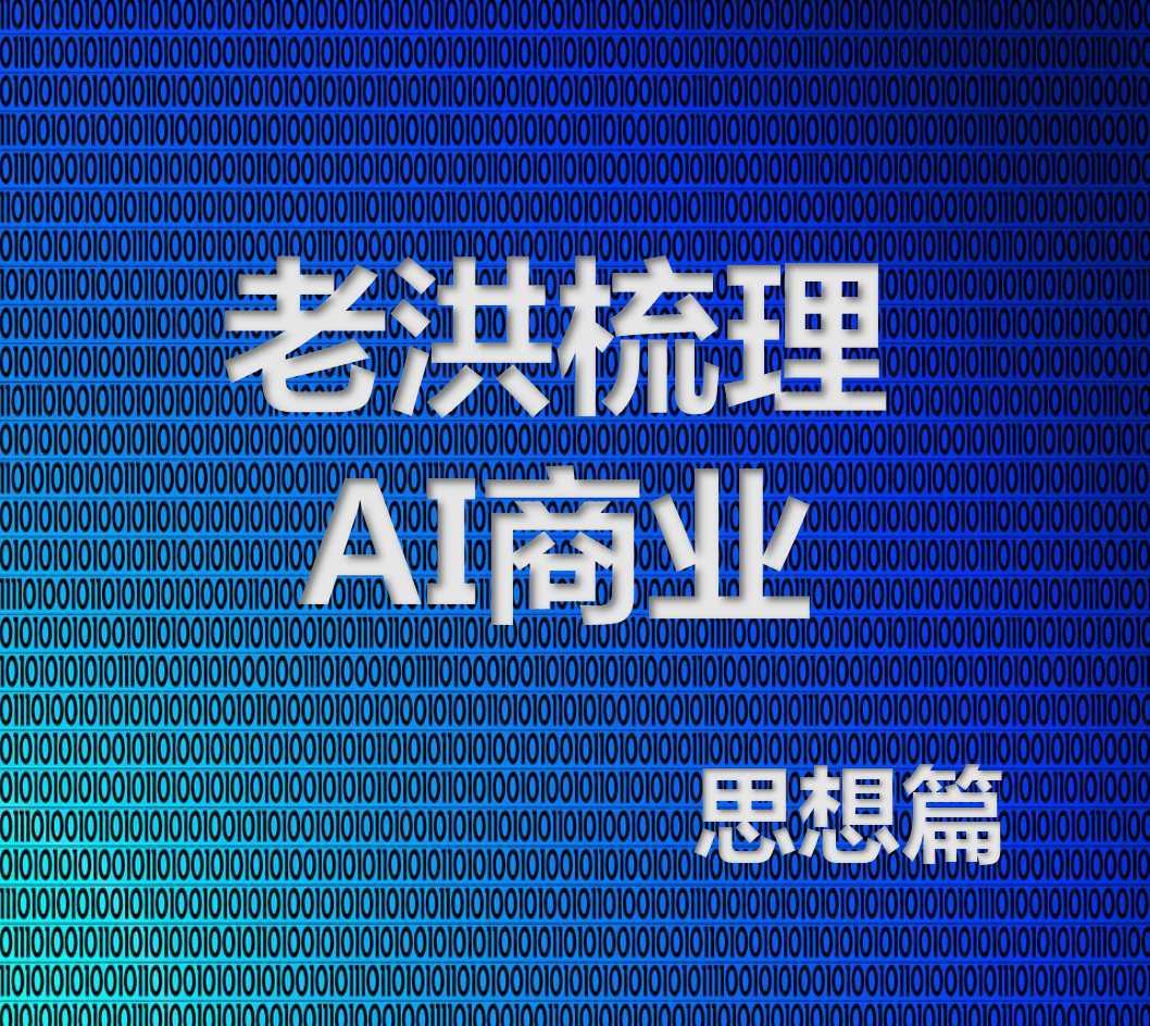 老洪梳理AI商业
