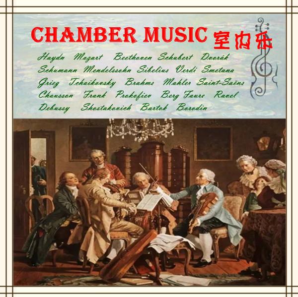 古典音乐--室内乐之重奏曲