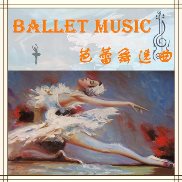 古典音乐--芭蕾舞选曲