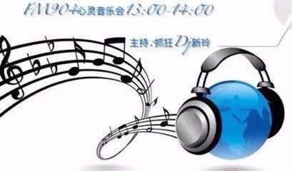 FM904心灵音乐会