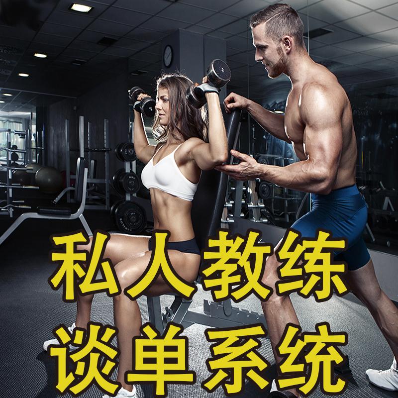 私人教练谈单系统-动岚健身教练学院
