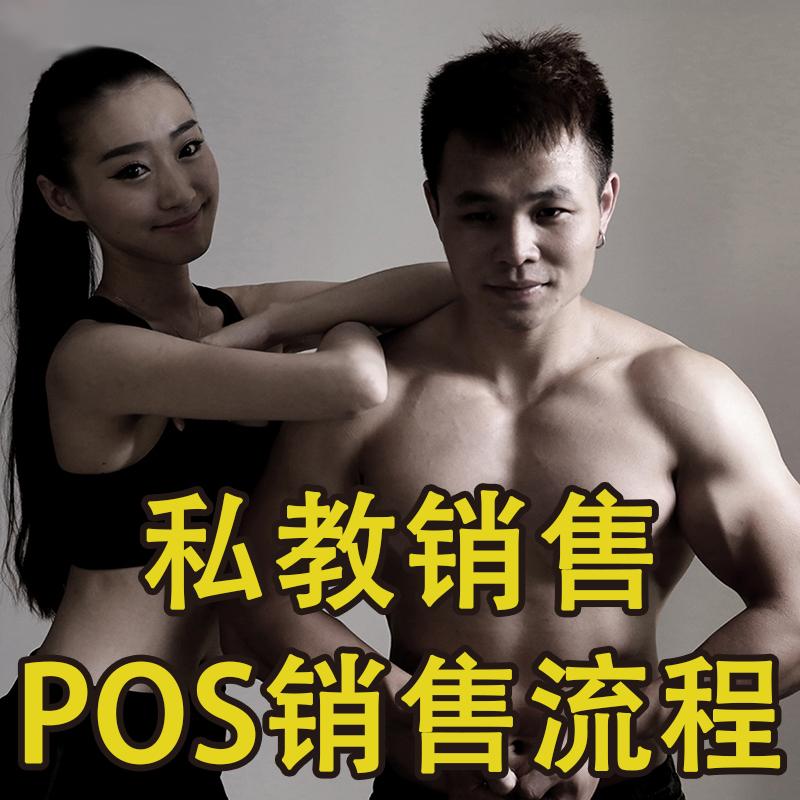 私教销售POS销售流程-动岚健身教练学院