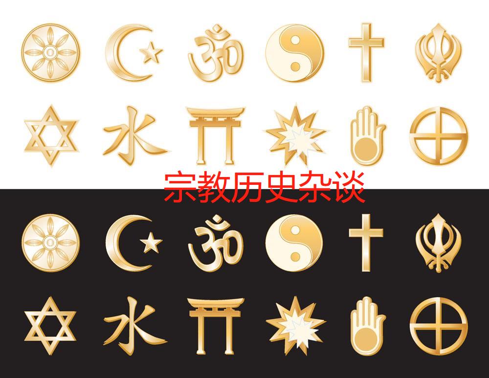 宗教历史杂谈