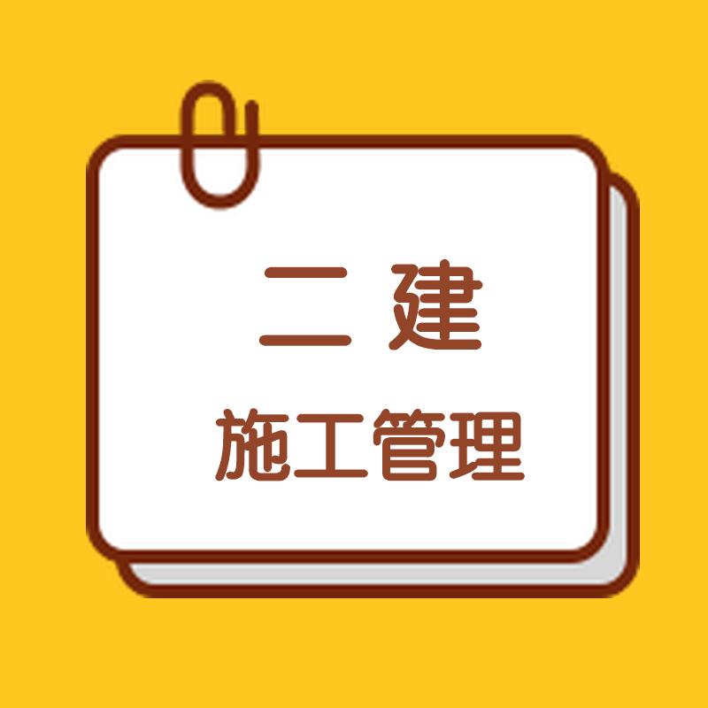 2019二建施工管理精讲