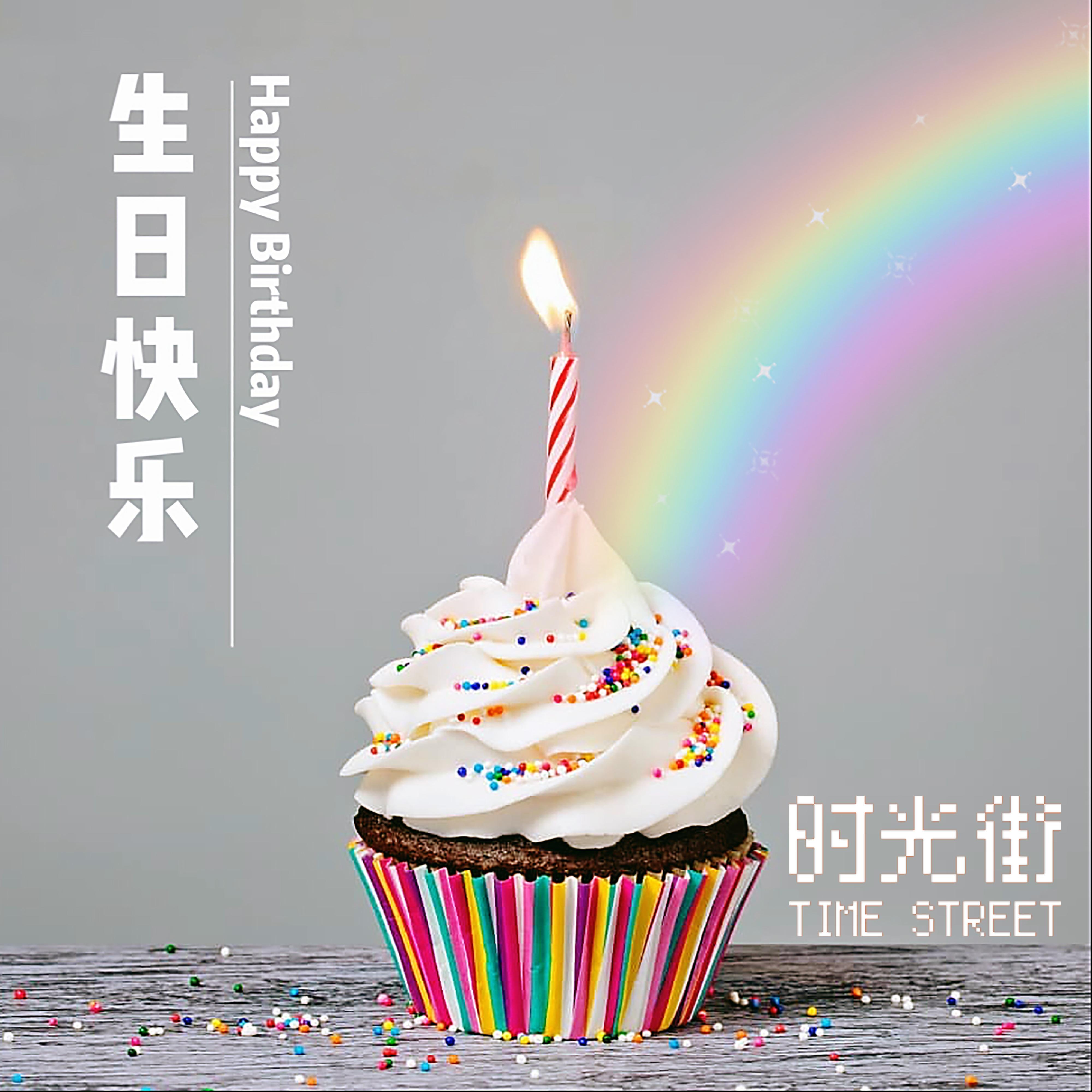 时光街乐队:生日快乐