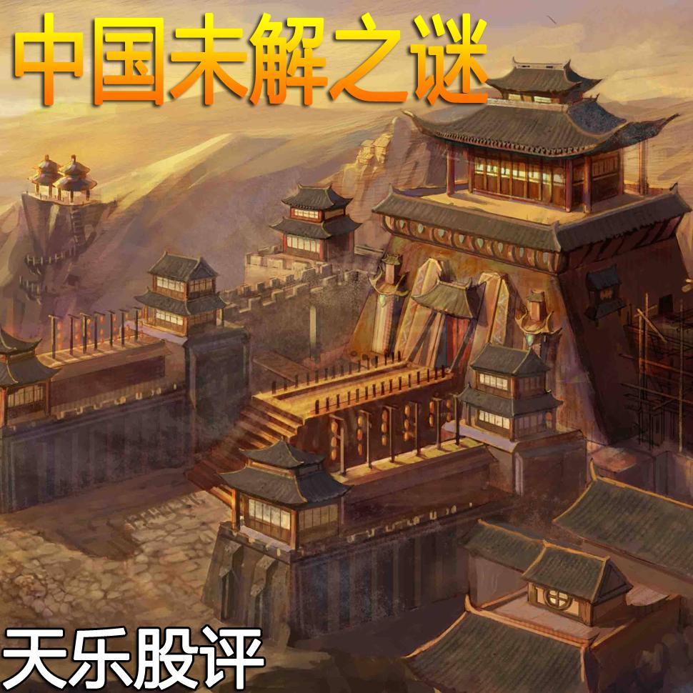 中国历史上的未解之谜 | 天乐股评