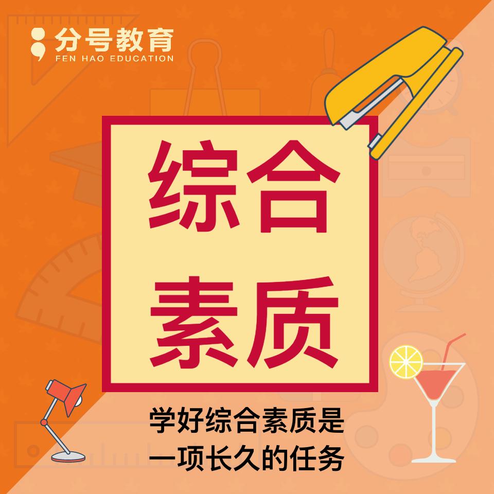 教师资格证考试2019【综合素质专题】