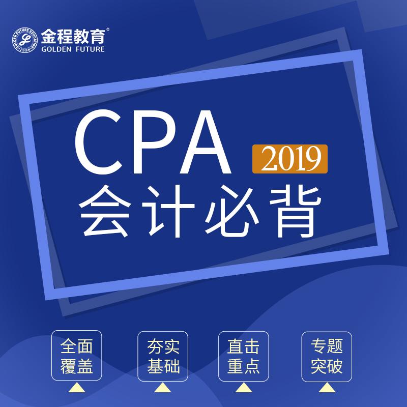 金程2019CPA会计必背基础39题