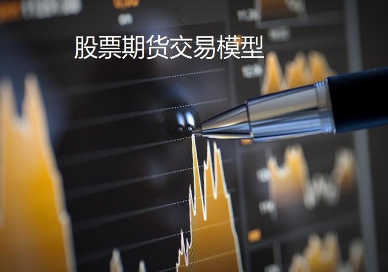 股票期货交易模型