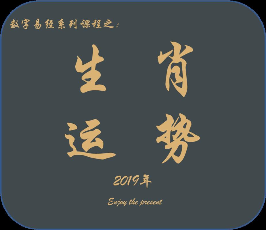 2019年12生肖运势解析