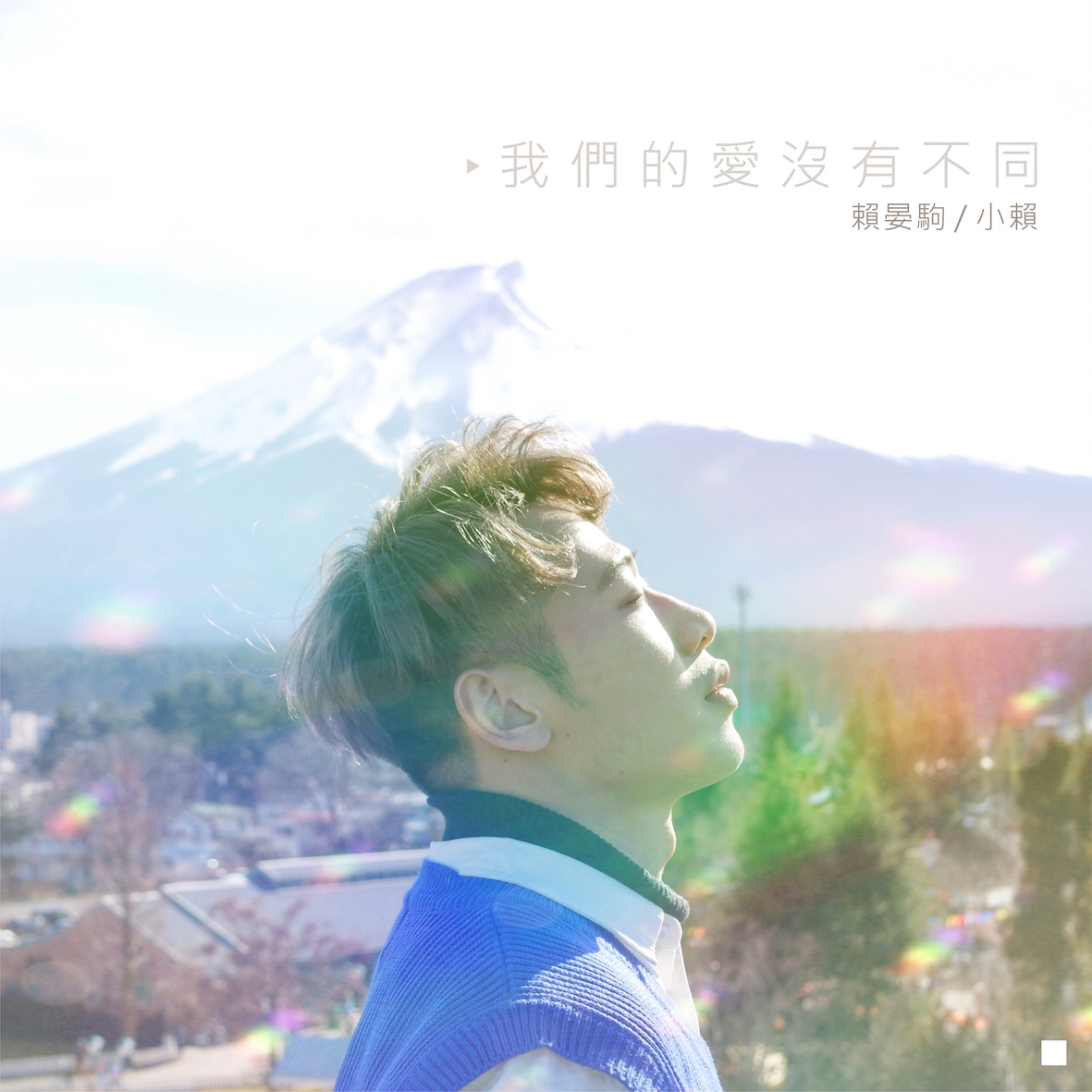 赖晏驹(小赖):我们的爱没有不同